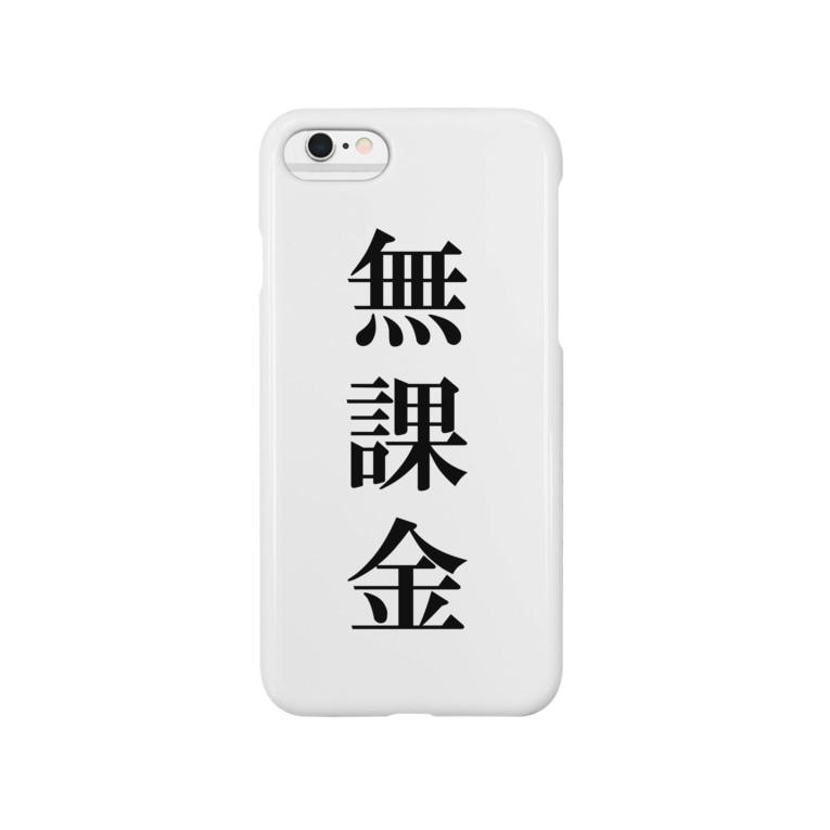 無課金派のシンプル文字(無課金) Smartphone cases