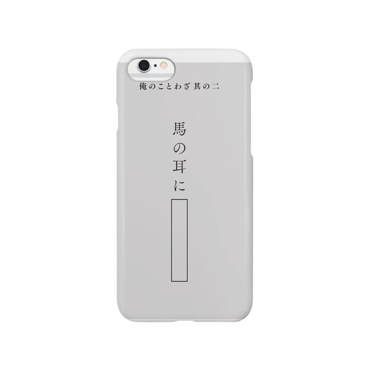 Taichanの俺のことわざ 其の二 Smartphone cases