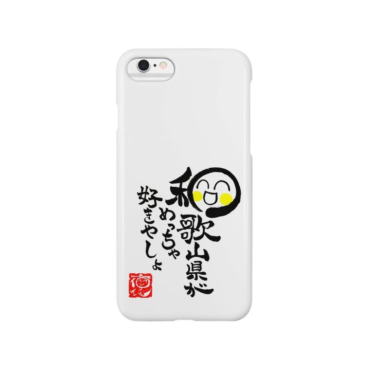 褒め漢ラボの和歌山県がめっちゃ好きグッズ Smartphone cases