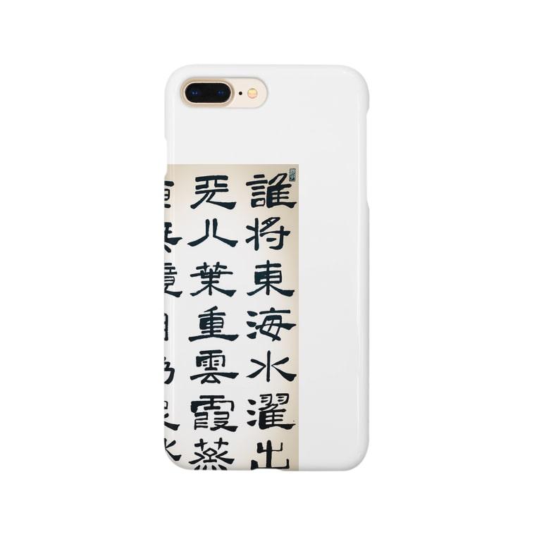 INOTCHの衆岳 Smartphone cases