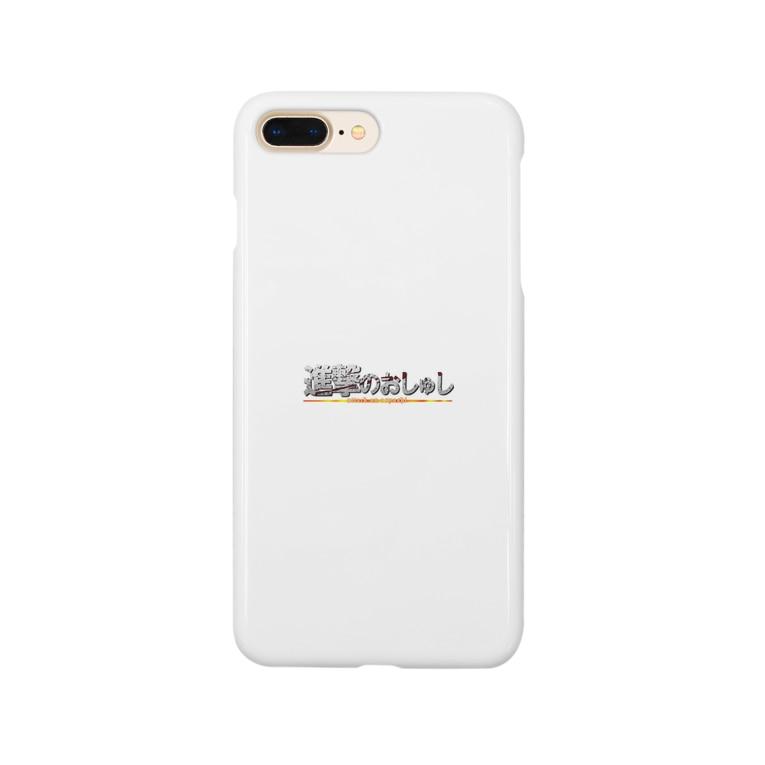 おしゅし(お茶飲むです)の紅蓮のおしゅし Smartphone cases
