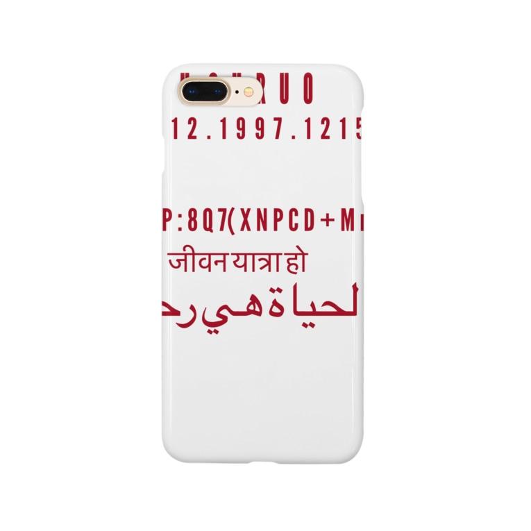 suguruoのバックプリントしたいマン Smartphone cases