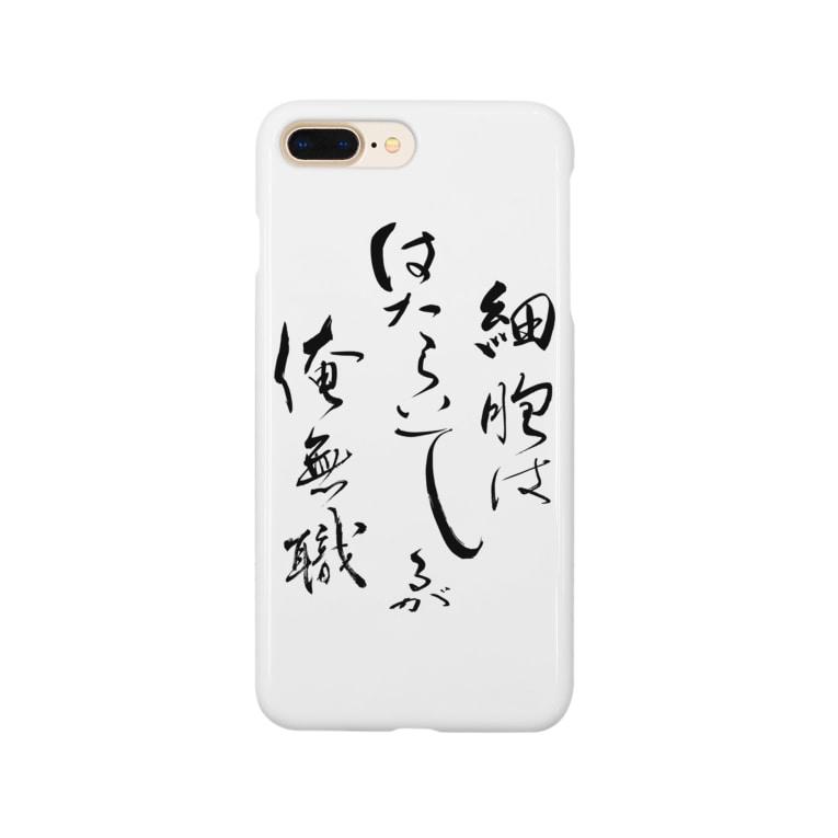 入り江わにアナログ店の第14回あなたが選ぶオタク川柳大賞神 Smartphone cases