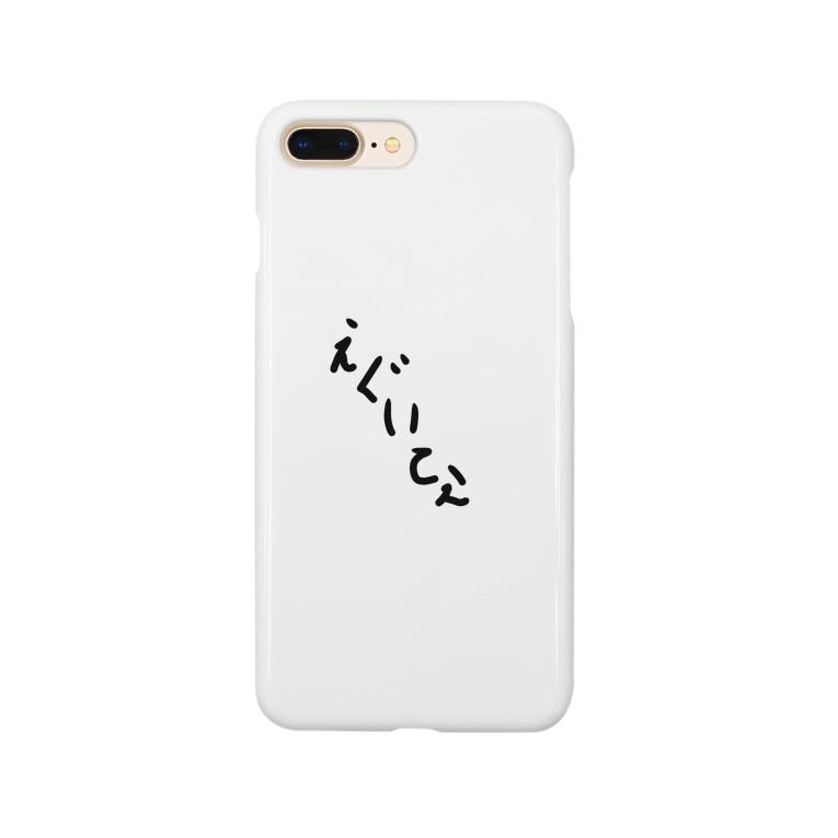 e_da_ma_meのえぐいてぇ Smartphone cases