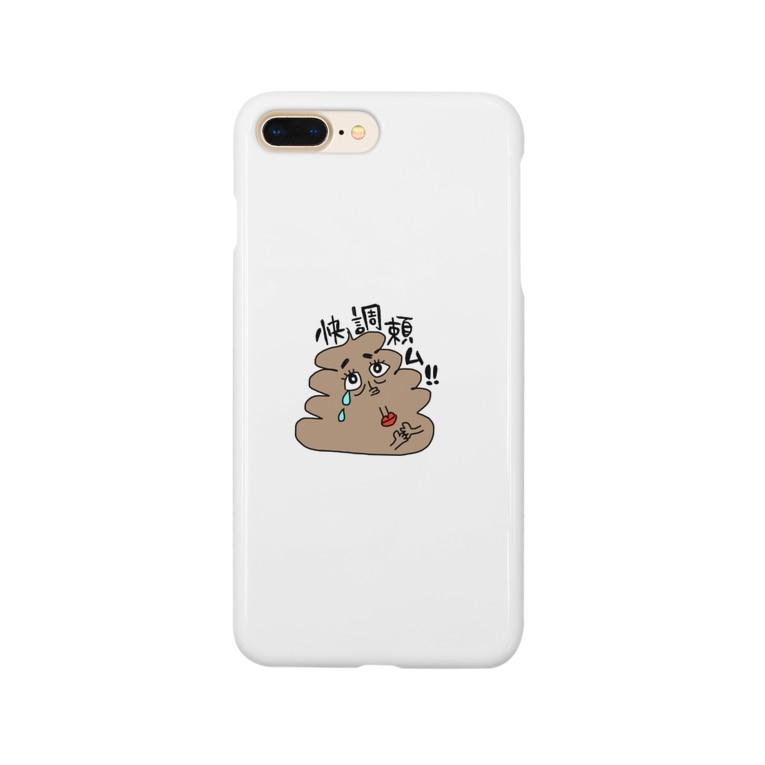 ____mth9pのうんちのかみさま(便秘改善用) Smartphone cases