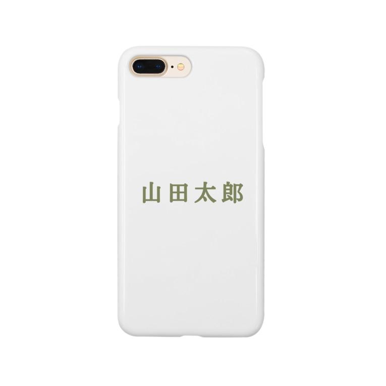 ちいさいはやしの山田太郎 Smartphone Case