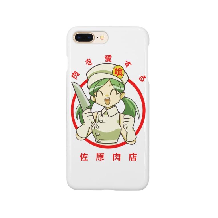 佐原よんの肉を愛する〜佐原肉店~ Smartphone cases