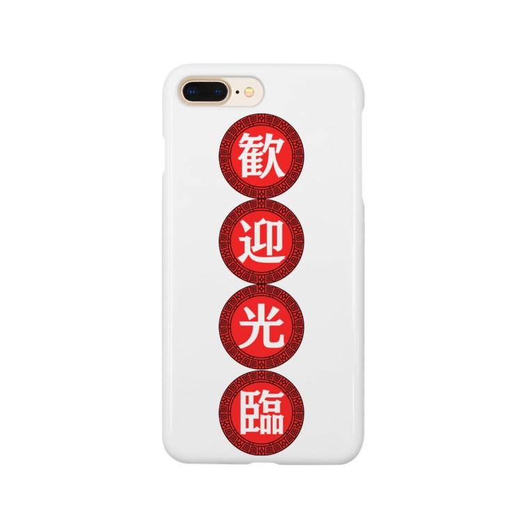 元tokacoの歓迎光臨 Smartphone cases