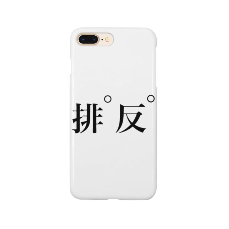 十文字の下ネタ神回避 Smartphone cases