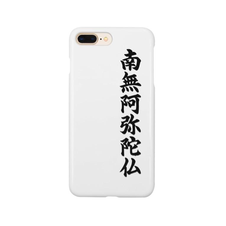 Teatime ティータイムの南無阿弥陀仏  お経  Smartphone cases