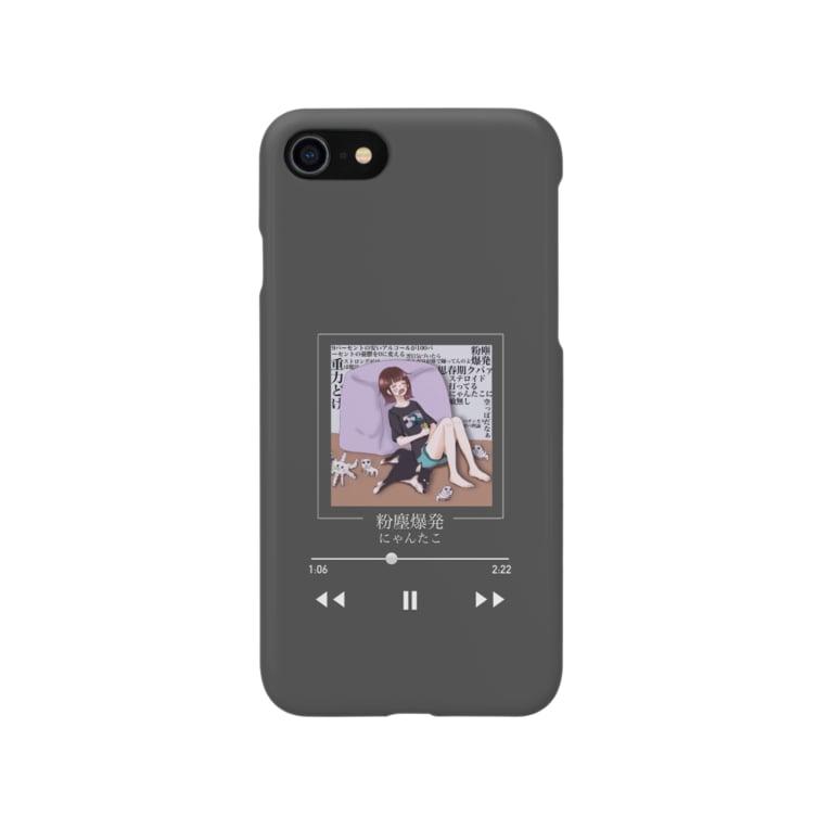 藻屑の粉塵爆発 Smartphone cases