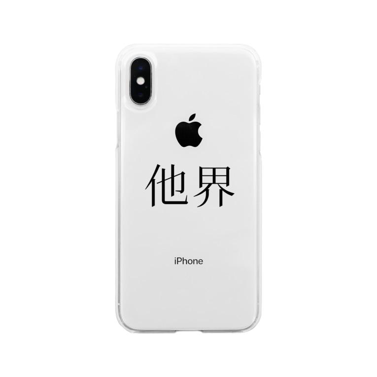 将暉(何者)の他界 Soft clear smartphone cases