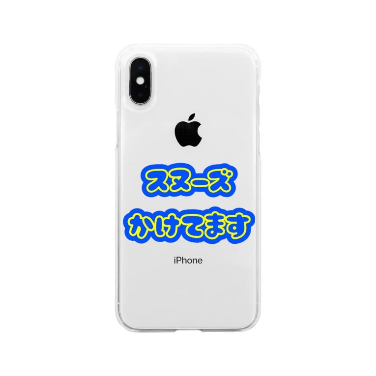 p-nekoのスヌーズなしでは起きれません Soft clear smartphone cases
