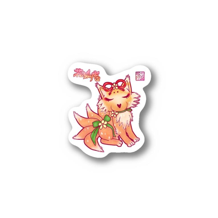 ❀花狐庵❀-HanaKoAn-の❀花狐庵❀「ハナコン」 Stickers
