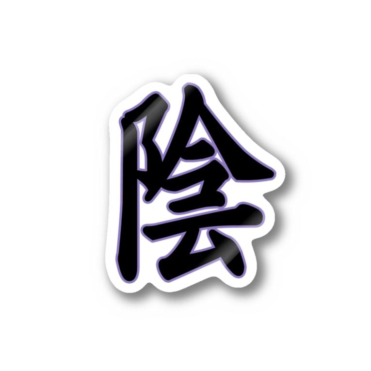 クロマキバレットの「陰」 Stickers