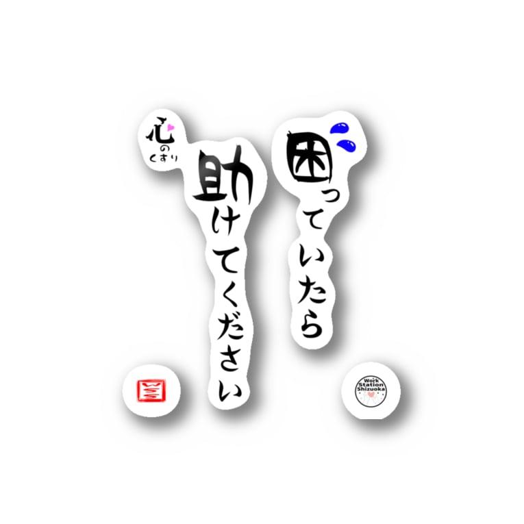 Work-Station_Shizuokaの困っていたら 助けて Stickers