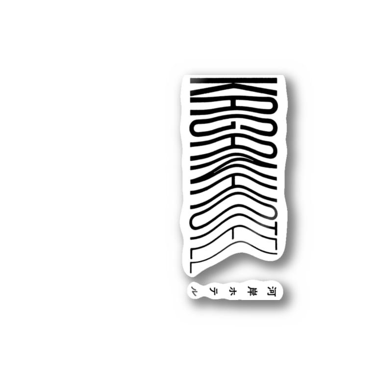 河岸ホテルのKAGANHOTEL 限定グッズ Stickers