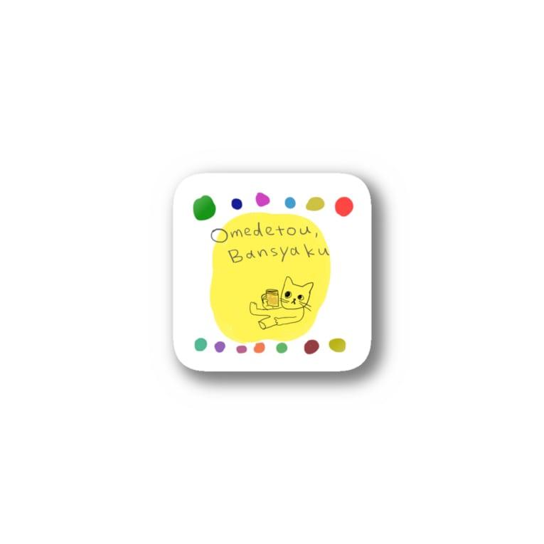 ショップどろだんごの晩酌 Stickers