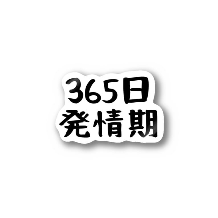 パパ活ママ活グッズの365日発情期 Stickers