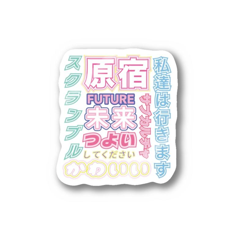 ぷぷぷ屋のFUTURE 原宿 スクランブル Stickers