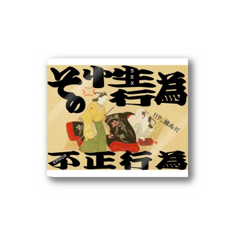 adult1^8のその性行為、不正行為ッッ!!! Stickers