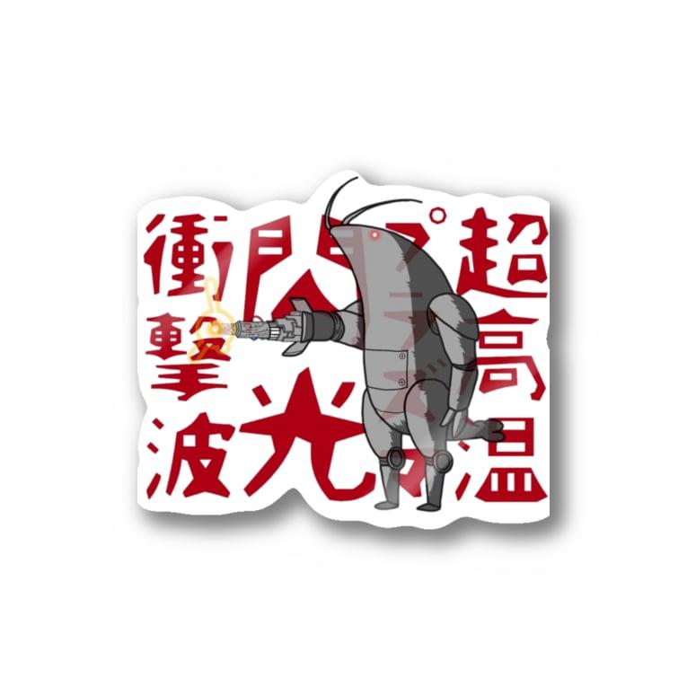 K′z SHOPのテッポウエビロボ Stickers