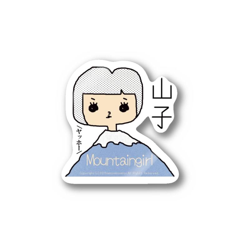 7030ナオミオ百貨の山子-名前入り- Stickers