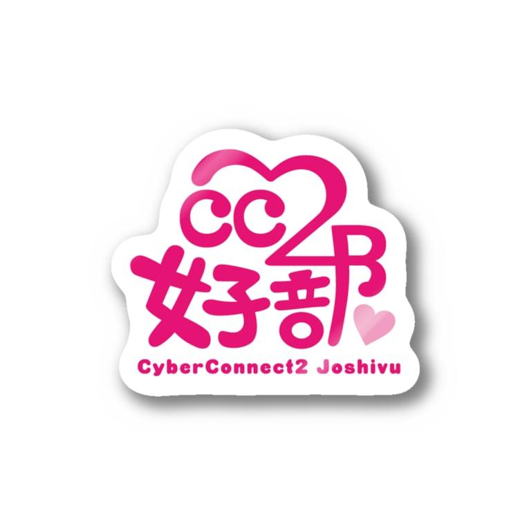 サイバーコネクトツーのCC2女子部ステッカー 番組ロゴ Stickers