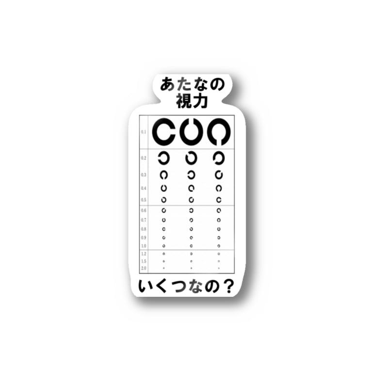 極望(Gokumochi)の視力検査 Stickers