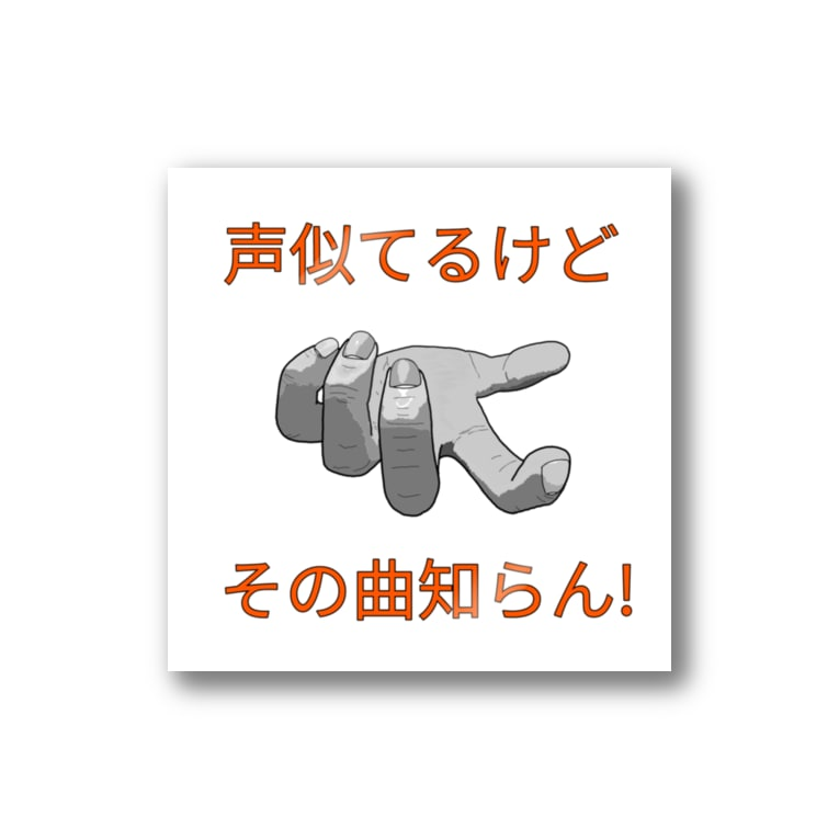 M-silver0127reのあの有名なツッコミ Stickers