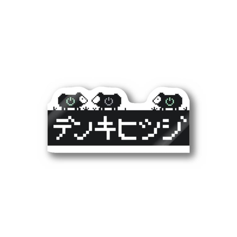 take2のデンキヒツジ Stickers