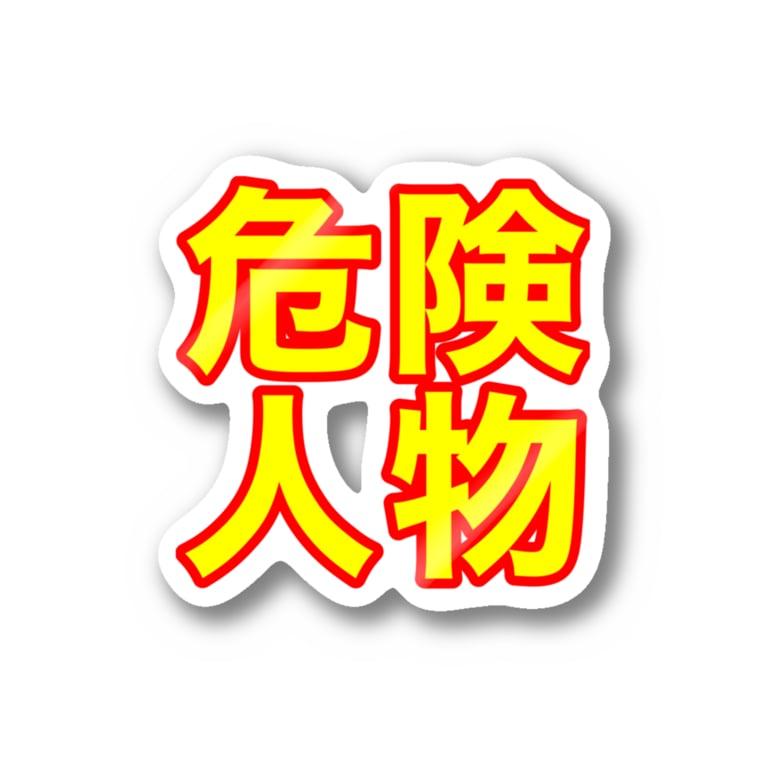 えぼの危険人物 Stickers