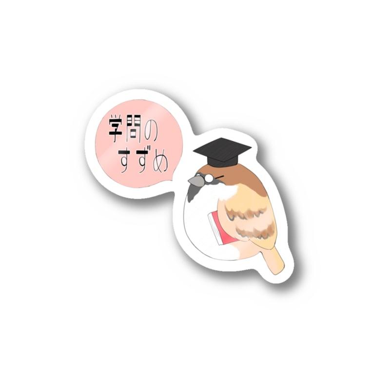 Cuddlyの学問のすずめ Stickers