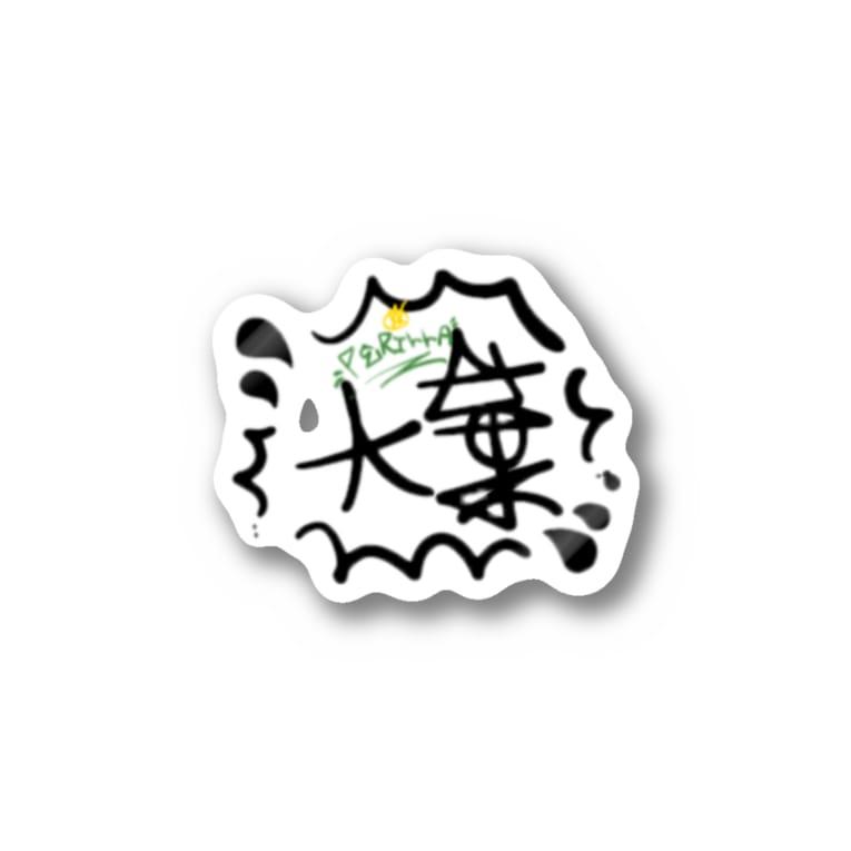 EyesのPollution ctiy 「Perilla(大葉)」 第2章-弐乃篇 Stickers