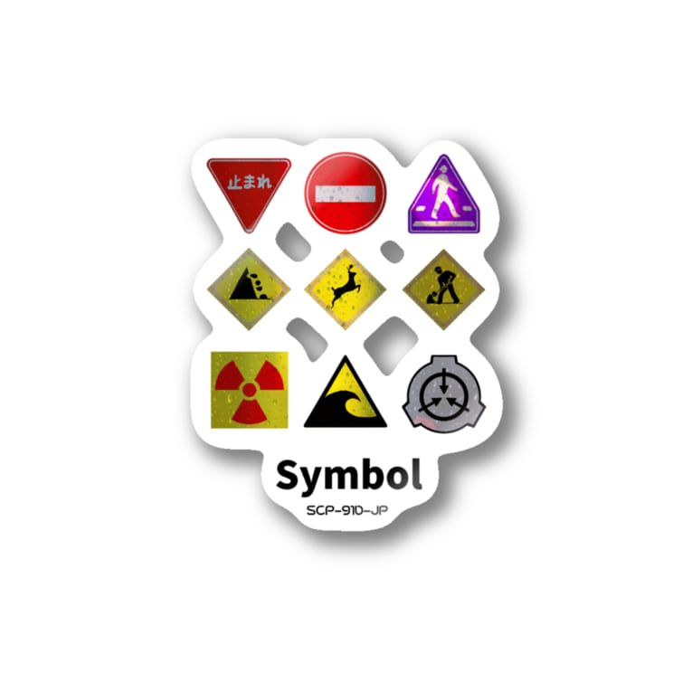Mitchell_mのSCP-910-JP(差分) Stickers