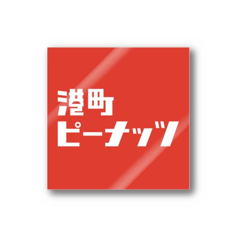 港町ピーナッツのお店の港町ピーナッツメインロゴステッカー Stickers