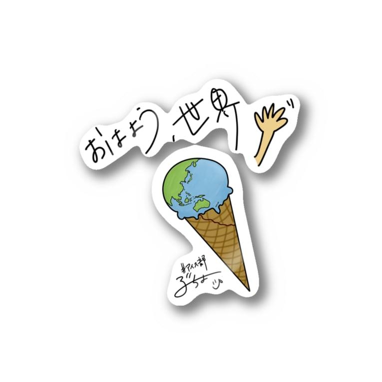 アイス部🍦ぶちょーのひとりごと🐥のおはよう、世界!ステッカー Stickers