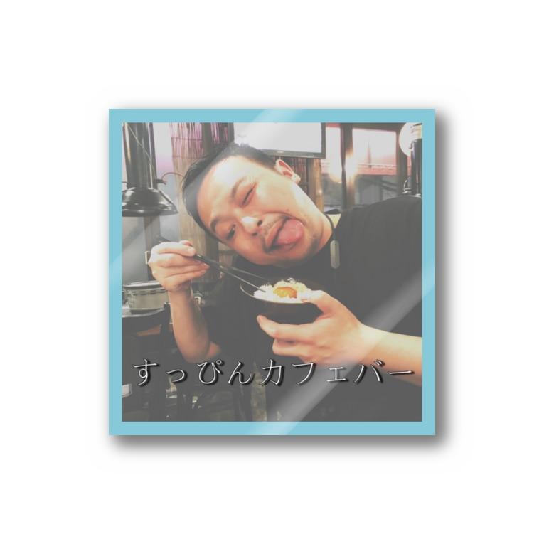 なちゅらる屋の中村さんステッカー Stickers