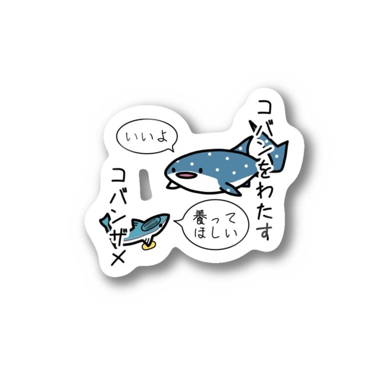 あぽ部屋の小判をわたすコバンザメ Stickers