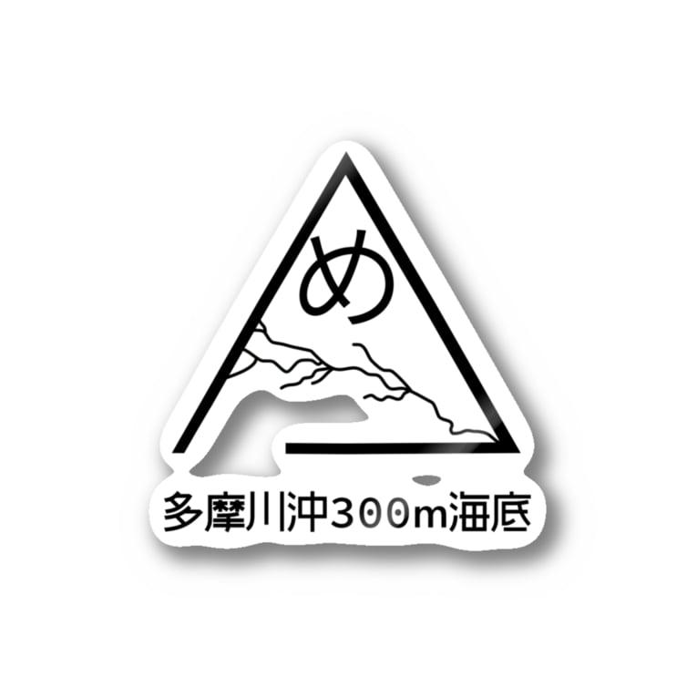 めでたいのフリーメイソンパクリロゴ(黒) Stickers