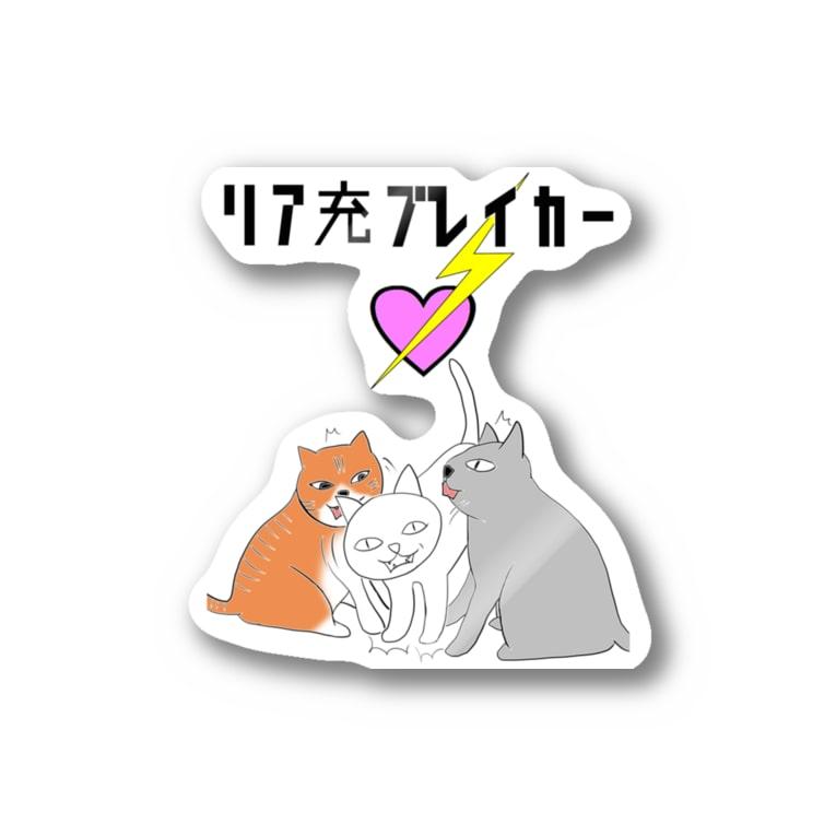 sslabのリア充ブレイカー Stickers