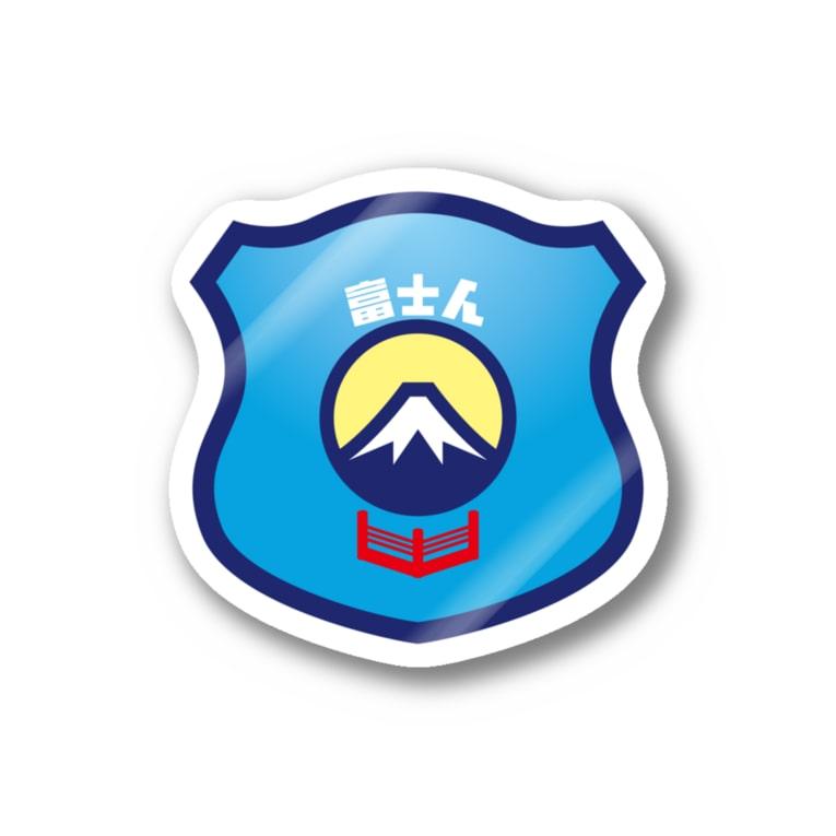 原田専門家のパ紋No.2818 富士人 Stickers