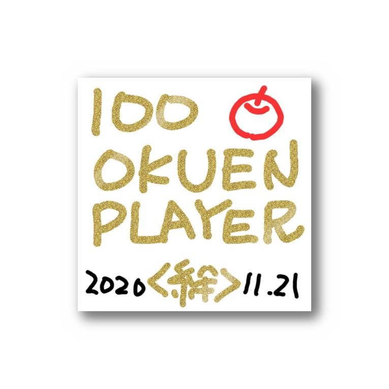 100OKUENPLAYER<絆>公式ショップの100OKUENPLAYERサインNO.002 Stickers