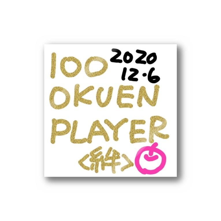 100OKUENPLAYER<絆>公式ショップの100OKUENPLAYERサインNO.003 Stickers