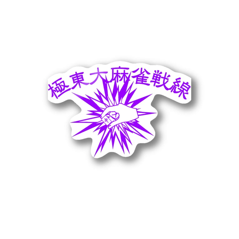 oceanviewviewの極東大麻雀戦線(パープル) Stickers