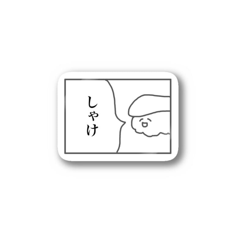 _riiiichan8_のひらめとしゃけ Stickers