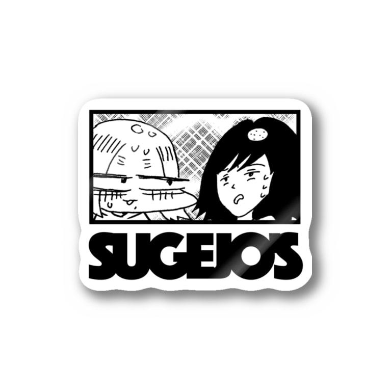 すげじょずのすげじょズ Stickers