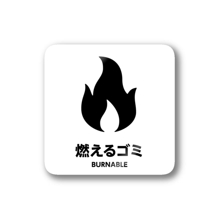 三階ラボの燃えるゴミ Stickers