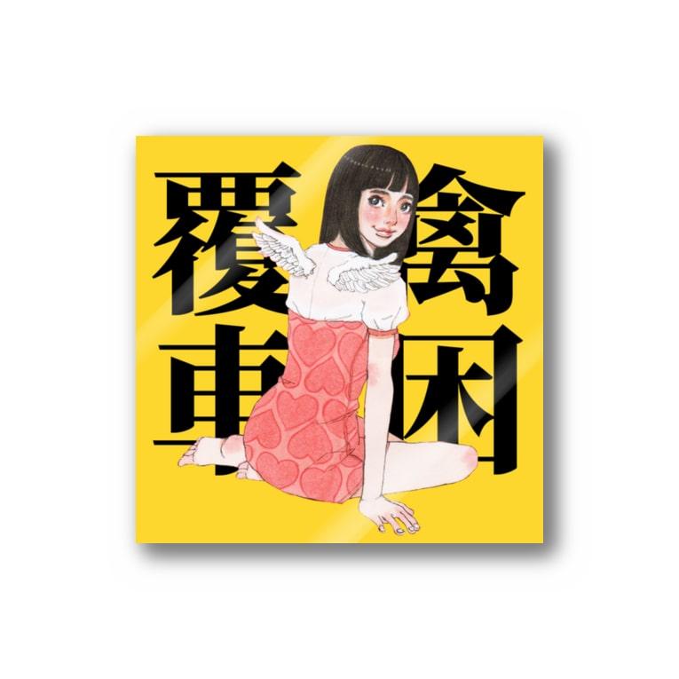 oriorioの禽困覆車 Stickers