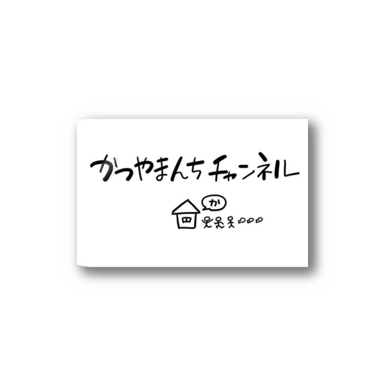 かつやまんちチャンネルのかつやまんちチャンネルロゴ Sticker
